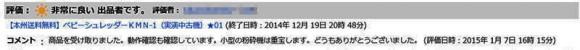 voice-20141219