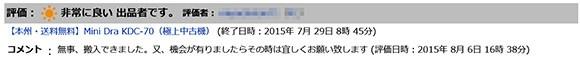 voice-20150806