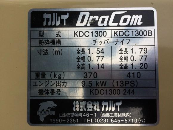 kdc-1300b_05